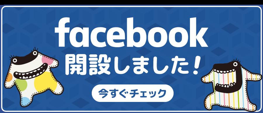 Facebook開設しました!今すぐチェック!