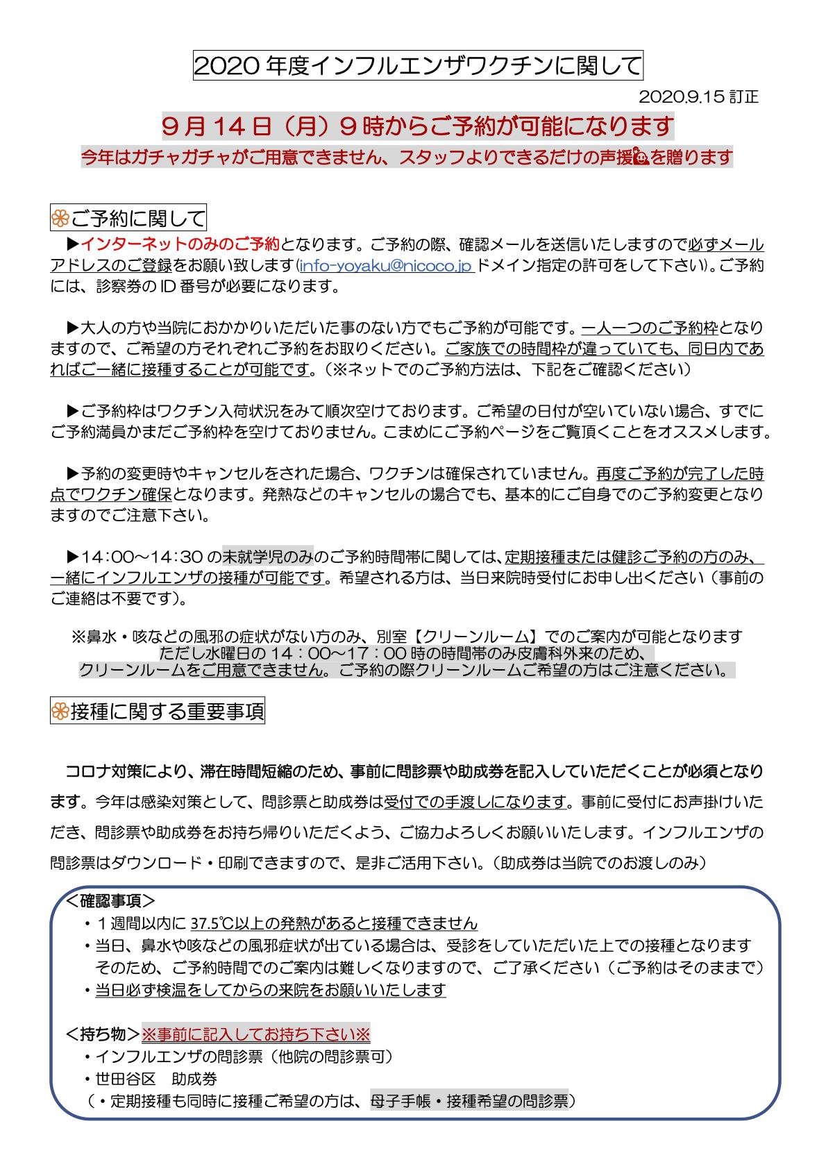 flu-2020-information-ver02-01