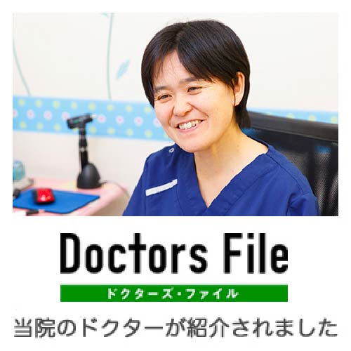ドクターズ・ファイル | 当院のドクターが紹介されました。